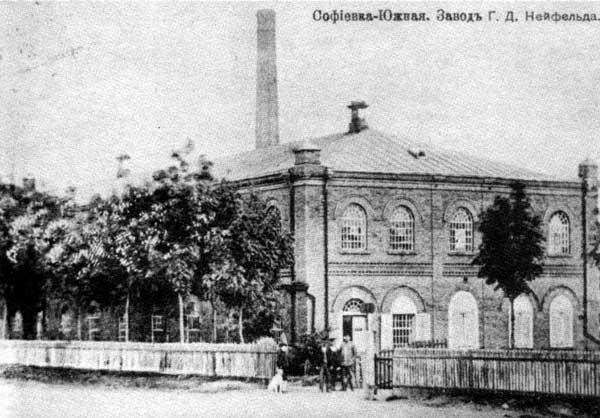 G. D. Neufeld Maschinen-Fabrik in Sofiejewka, Ukraine