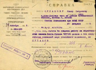 Certificate on the release of IP Suchanov from the Ukhta-Pechora-ITL issued by the Ukhta-Pechora-ITL of the NKVD of the USSR, Chibju, Komi, Oct 19, 1938